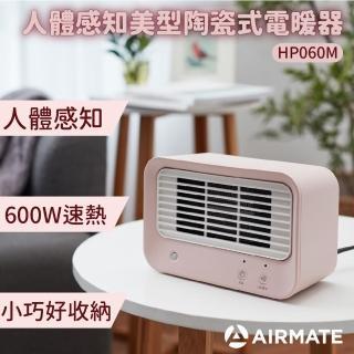 【MOMO獨家-AIRMATE 艾美特】春節不打烊-人體感知NO.1陶瓷式電暖器HP060M(電暖 陶瓷)