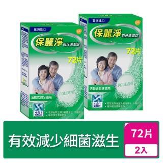 【保麗淨】假牙清潔錠 99.9%殺菌力* 假牙乾淨又清新(72錠 x2入)