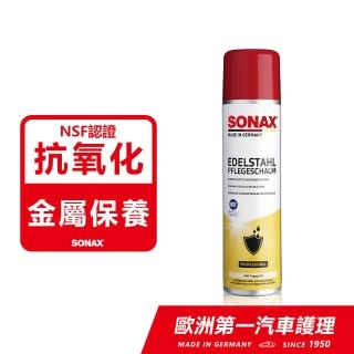 【SONAX】金屬亮麗保護劑 NSF認證(刀具清潔.拋光防鏽.剪刀亮麗)
