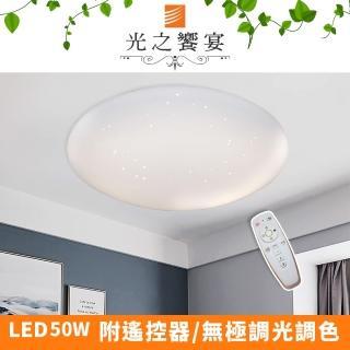 【光之饗宴】LED 50W天王星吸頂燈(附遙控器/可調光調色)