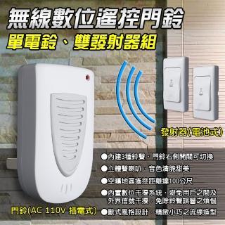【朝日電工】超高頻無線數位門鈴2對1-插電式(無線數位門鈴)