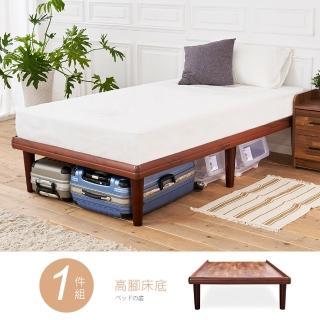 【時尚屋】野崎3.5尺高腳加大單人床1WG6-3571不含床頭櫃-床墊(免運費 免組裝 臥室系列)