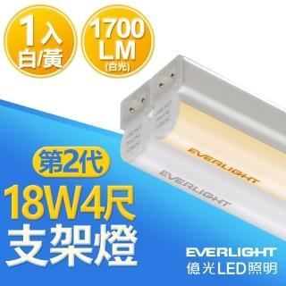【Everlight 億光】二代 4呎 LED 支架燈 1700/1600LM T5層板燈(白光/黃光1入)