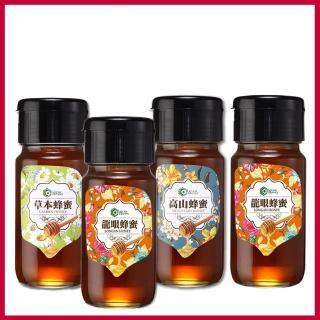 【情人蜂蜜】中海拔原生態蜂蜜700gx3送1入獨家組(龍眼/高山/草本)/