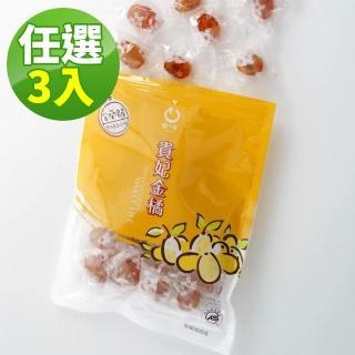 【宜蘭橘之鄉】宜蘭名產貴妃橘300g*3袋(金橘/酸桔口味任選)