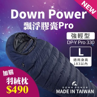 【Down power】NEW飄浮膠囊鵝絨睡袋DP-Y Pro330  台灣製-日本品級鵝絨-FP800+(立體側邊-三季睡袋-包覆感)