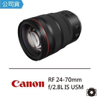 【Canon】RF 24-70mm F2.8L IS USM(公司貨)