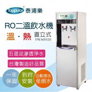 【Toppuror 泰浦樂】RO二溫直立式飲水機TPR-WD12D_溫.熱_本機含基本安裝(可居家、商用)