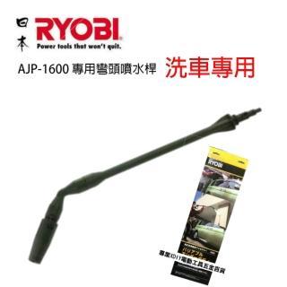 【日本 RYOBI】AJP-1600 AJP-1600 專用彎頭噴水桿 高壓清洗機(洗車機 全新公司貨)
