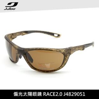 【Julbo】偏光太陽眼鏡RACE 2.0 J4829051(運動墨鏡、抗UV)