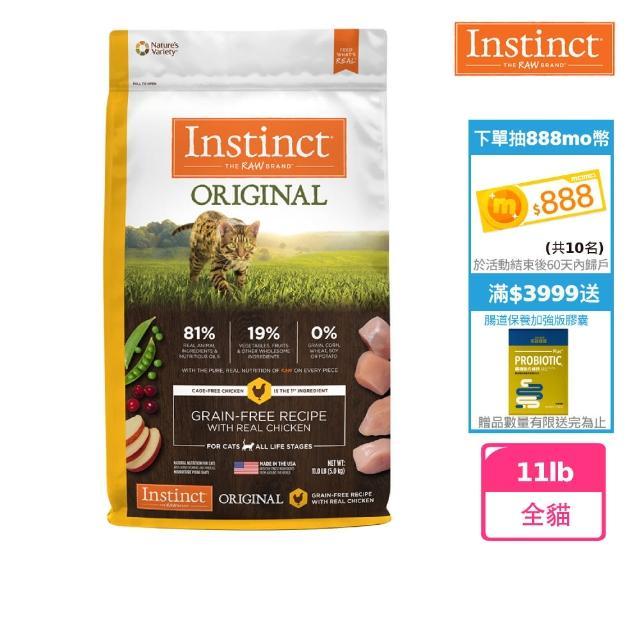 ★5/4-5/12買就送3%mo幣★【Instinct原點】雞肉無穀全貓配方11lb(WDJ