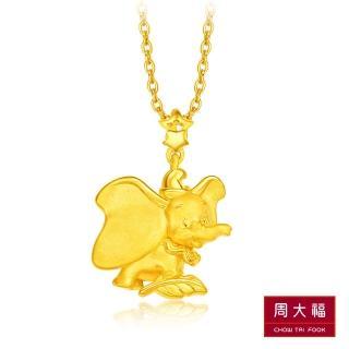 【周大福】迪士尼經典系列 小飛象與羽毛黃金吊墜(不含鍊)