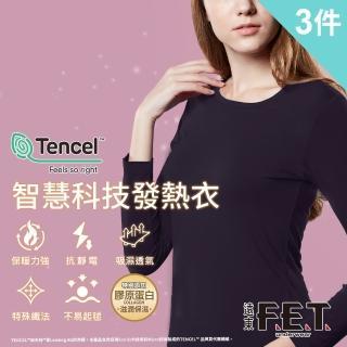 【遠東FET】莫代爾智慧科技發熱衣女款(3件組)