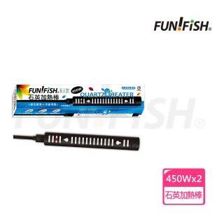 【FUN FISH 養魚趣】石英加熱管450W*2支(附護套 適合魚缸水量約500-600公升使用)