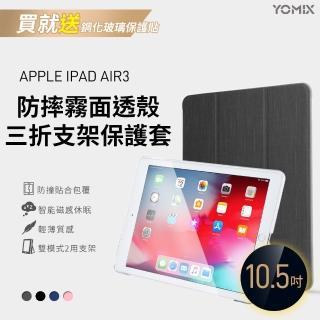 【YOMIX 優迷】Apple iPad air3 10.5吋防摔霧面透殼三折支架保護套(附贈玻璃鋼化貼)
