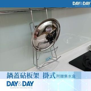 【DAY&DAY】鍋蓋砧板架 掛式 附贈集水盒(ST3027F)