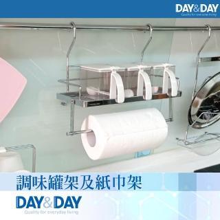 【DAY&DAY】調味罐架及紙巾架(ST3023C)