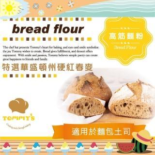 【Tommy's 烘焙】高筋麵粉