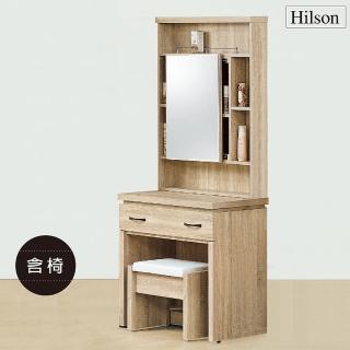 【IHouse】希蕾森 橡木2.5尺鏡台 含椅