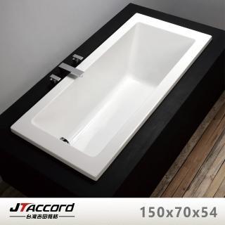 【JTAccord 台灣吉田】T131-150 長方形壓克力浴缸(嵌入式空缸)