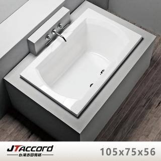 【JTAccord 台灣吉田】T126-105 長方形壓克力浴缸(嵌入式空缸)