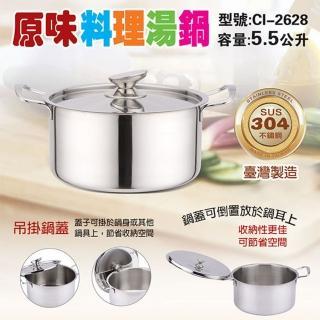 【鵝頭牌】304不銹鋼原味料理湯鍋(CI-2628)
