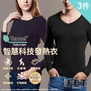 【遠東FET】莫代爾智慧科技男款V領/女款U領發熱衣(3件組)