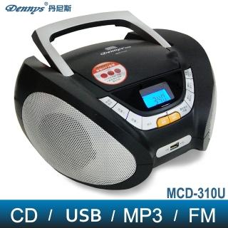 【Dennys】USB/FM/MP3/手提CD音響(MCD-310U)
