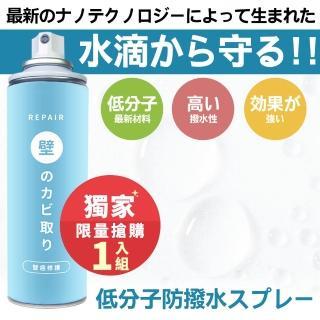 【一丁目電販】日本強效修復壁癌噴霧(450ml)/