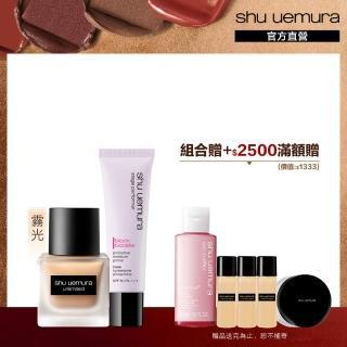 【Shu uemura 植村秀】無極限保濕底妝組(粉底液+防護乳)