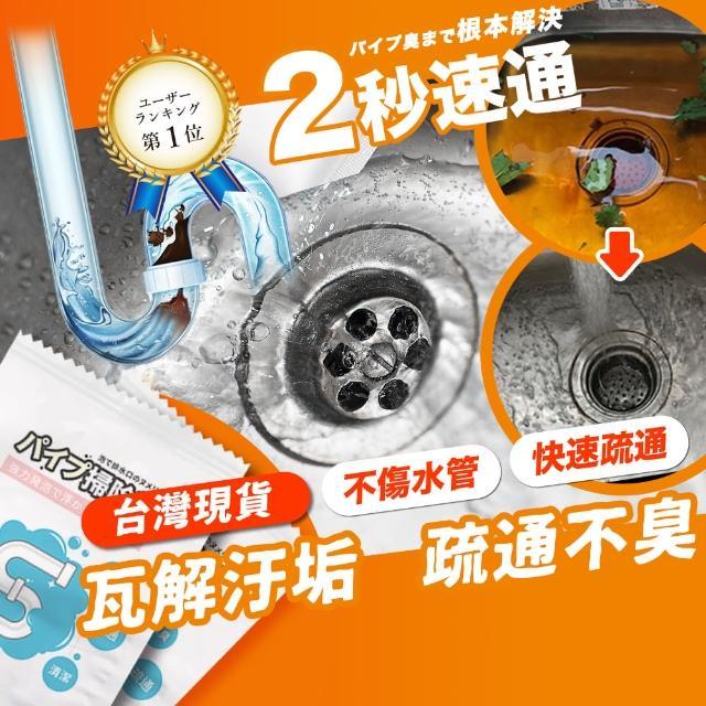 【一丁目電販】日本酵素超強清潔疏通粉(買六送六高CP值組)/
