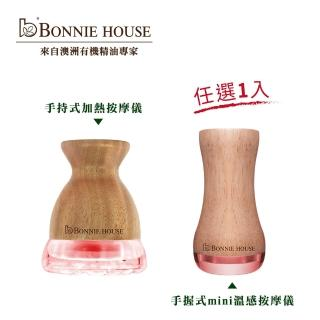 【Bonnie House 植享家】手持式按摩儀(任選1入)