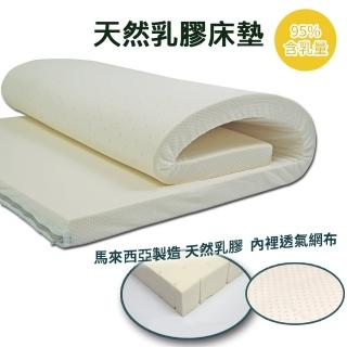 【HA Baby】馬來西亞進口天然乳膠床墊 長150寬80厚度10公分(適用長150cm寬80cm床型 B s)