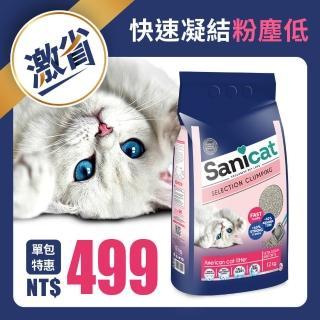 【Sanicat】Selection 精選凝結貓砂 12KG(凝結力佳 低粉塵)