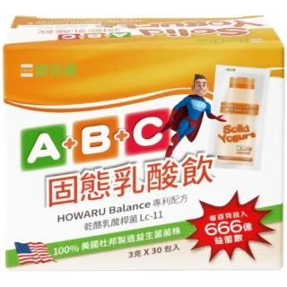【碧而優BioOne】ABC固態乳酸飲粉末狀食品-Balance配方