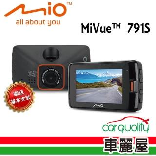 【MIO】MiVue 791S SONY 星光級感光元件大光圈 GPS頂級夜拍 行車記錄器(車麗屋)
