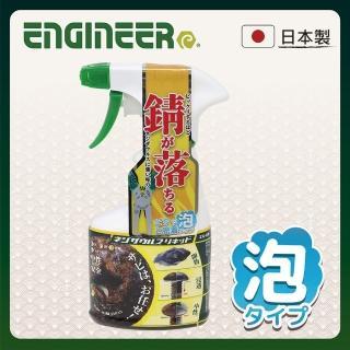 【ENGINEER 日本工程師牌】噴沫式除鏽液250ml ZC-29(鏽蝕除銹中性 金屬模具整修 家用 非WD-40)