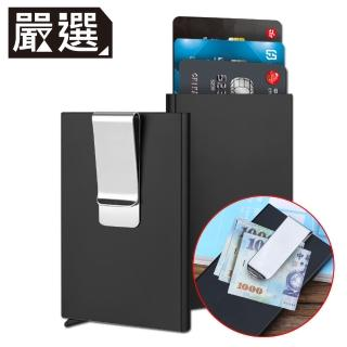 【嚴選】鋁合金自動彈出式防盜信用卡卡盒/卡套/錢夾