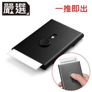 【嚴選】鋁合金免掀蓋自動出卡便攜名片盒