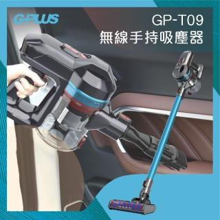 【G-PLUS 拓勤】GP-T09 無線手持吸塵器