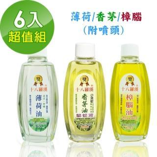 【十八羅漢】草本萃取油系列-6瓶組(薄荷油/香茅油/樟腦油)