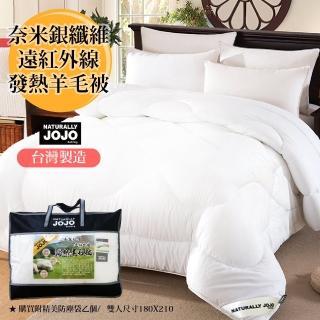 【Aaron艾倫生活家】NATURALLY JOJO台灣製造 頂級奈米銀纖維遠紅外線發熱羊毛被(雙人180*210)