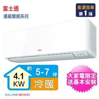 【FUJITSU 富士通】5-7坪R32優級變頻冷暖分離式冷氣(ASCG040KMTB/AOCG040KMTB)