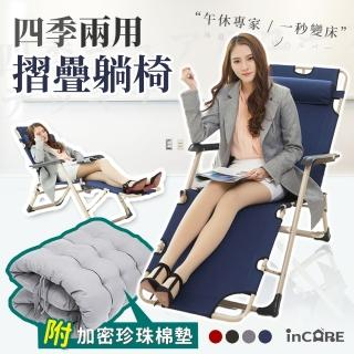 雙12限定【Incare】四季兩用可調節折疊躺椅(附珍珠棉墊/4色任選)/