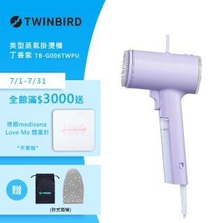 【日本TWINBIRD】高溫抗菌除臭 美型蒸氣掛燙機-丁香紫(TB-G006TWPU)
