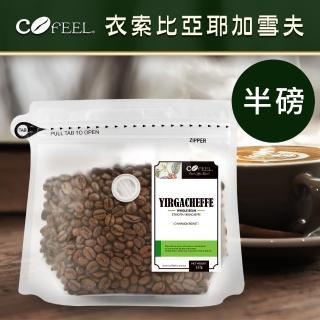 【CoFeel】凱飛鮮烘豆衣索比亞耶加雪夫淺烘焙咖啡豆(半磅)