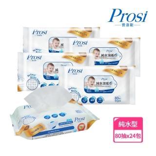 【Prosi 普洛斯】超細柔低敏RO純水濕紙巾80抽x24入(無添加、保水度up)