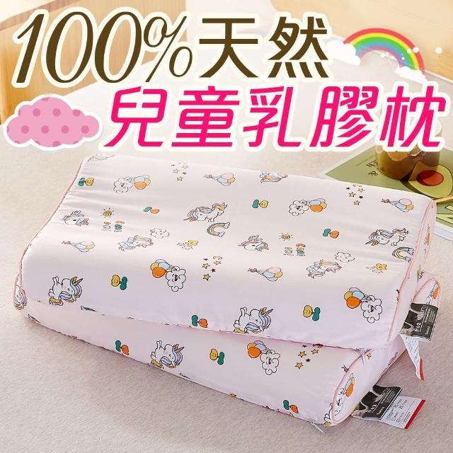 【Annette】天然兒童乳膠枕頭《枕芯1入+2件枕套》(四款任選)