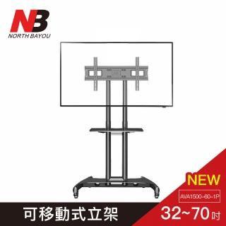 【NORTH BAYOU】32-65吋可移動式液晶電視立架(AVA1500-60-1P)