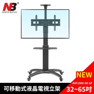 【NORTH BAYOU】32-60吋可移動式液晶電視立架(AVF1500-50-1P)